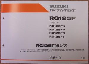 Rg125f1